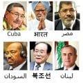 Nouveau succès de la diplomatie iranienne pour le sommet des non-alignés de Téhéran