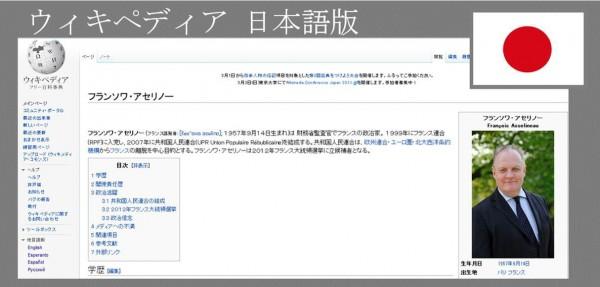 wikipedia_asselineau