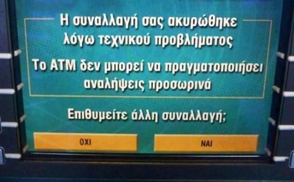 Photo prise par un internaute chypriote samedi 16 mars au matin. L'automate de sa banque ne délivre plus d'argent et affiche le message : « Votre transaction a été annulée en raison d'un problème technique. Ce Distributeur Automatique ne permet pas de retraits d'argent pour le moment. »