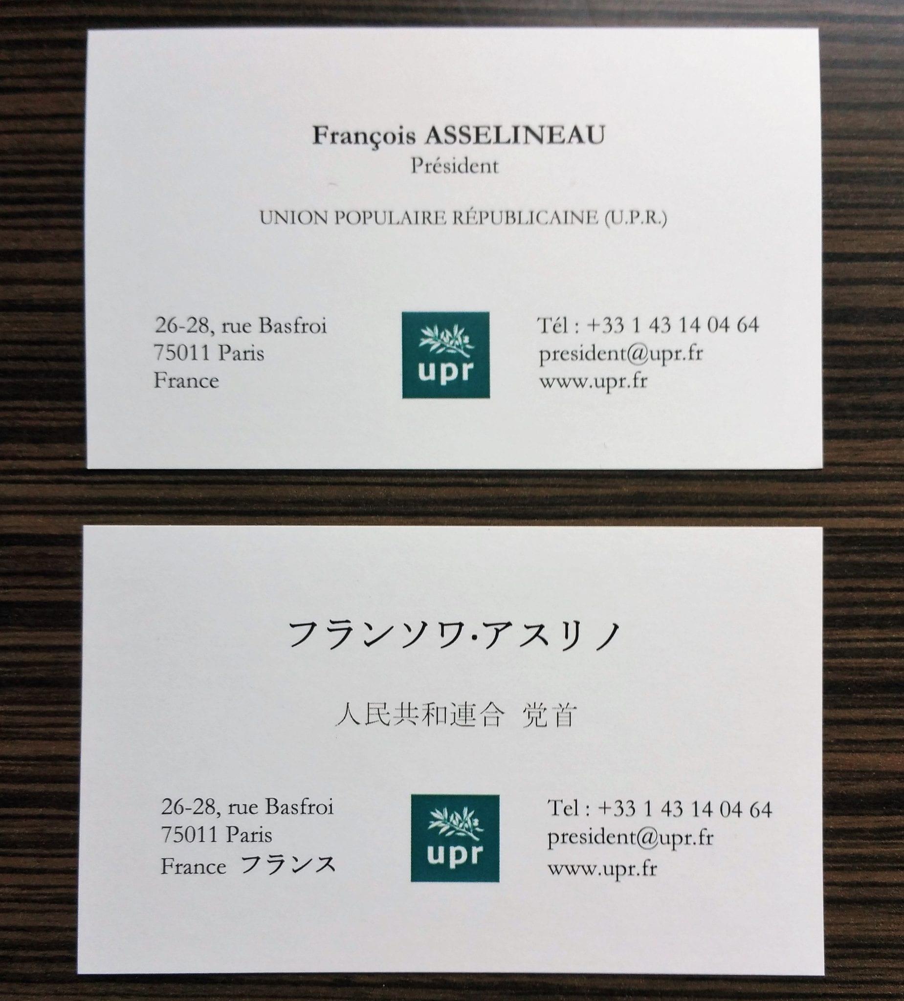 Au Japon Toute Rencontre Avec Des Journalistes Responsables Politiques Hommes Daffaires Etc Commence Invariablement Par Un Change De Cartes