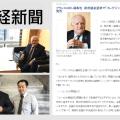 Le grand quotidien japonais «SANKEI SHIMBUN» – qui tire à 2 millions d'exemplaires – consacre deux articles à son entretien avec François Asselineau de passage au Japon.