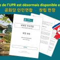 Avec la traduction en coréen, la Charte de l'UPR est désormais disponible en 19 langues.